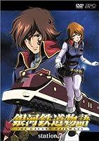 銀河鉄道物語 Station.7 [DVD]