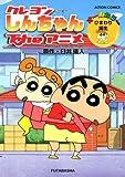 クレヨンしんちゃんTheアニメ ひまわり誕生 (アクションコミックス)