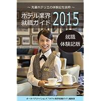 ホテル業界就職ガイド2015 就職体験記版