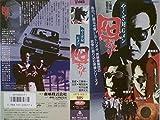 ヤクザ対Gメン 囮(おとり)[VHS]