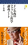 ドン小西のファッション哲学講義ノート (モナ...