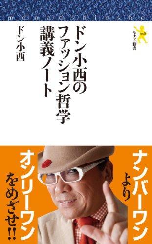 ドン小西のファッション哲学講義ノート (モナド新書008)