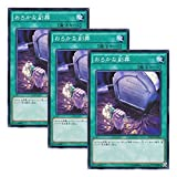 【 3枚セット 】遊戯王 日本語版 RATE-JP065 おろかな副葬 (スーパーレア)