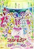 映画プリキュアスーパースターズ!【通常版】 [DVD]