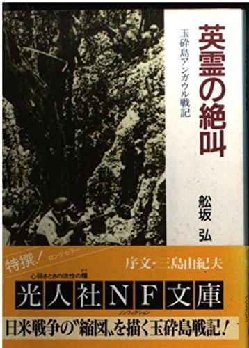 英霊の絶叫―玉砕島アンガウル戦記 (光人社NF文庫)の詳細を見る