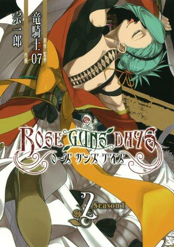 ROSE GUNS DAYS Season1 (2) (ガンガンコミックスJOKER)の詳細を見る