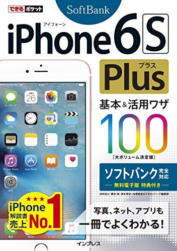 できるポケット iPhone 6s Plus 基本&活用ワザ 100 ソフトバンク完全対応 -