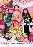 忠臣蔵 瑤泉院の陰謀 [DVD]