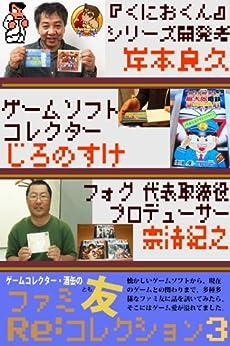 [酒缶]のゲームコレクター・酒缶のファミ友Re:コレクション3