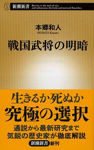 戦国武将の明暗 (新潮新書)