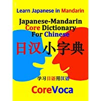 Japanese-Mandarin Core Dictionary for Chinese: How to learn essential Japanese vocabulary in Mandarin for school, exam, and business