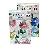 ガーゼ毛布カバー ファスナー付き 4ヶ所ヒモ付き 2枚組 (608・ピンク&ブルー)