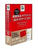 健康食品・サプリメント[成分]のすべて 2017 ナチュラルメディシン・データベース(オンラインデータベースつき)