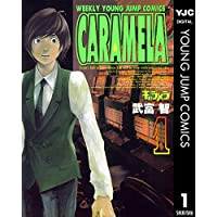 キャラメラ 1 (ヤングジャンプコミックスDIGITAL)