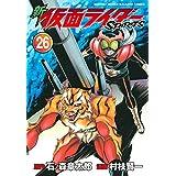新 仮面ライダーSPIRITS コミック 1-26巻セット