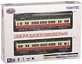 トミーテック ジオコレ 鉄道コレクション 高松琴平電気鉄道 1053形 2両セット ジオラマ用品 (メーカー初回受注限定生産)