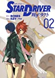 STAR DRIVER 輝きのタクト(2) (ヤングガンガンコミックス)