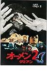 映画パンフレット 「オーメン2 ダミアン」 監督 ドン・テイラー 出演 ウィリアム・ホールデン