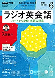 NHKラジオ ラジオ英会話 2020年 6月号 [雑誌] (NHKテキスト)