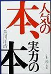 人気の本、実力の本 (五柳叢書)