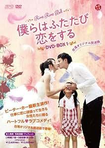 僕らはふたたび恋をする <台湾オリジナル放送版> DVD-BOX1