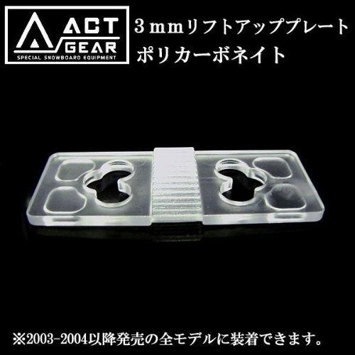 ACT GEAR アクトギア 3mm リフトアッププレート ポリカーボネイト アルペン スノーボード