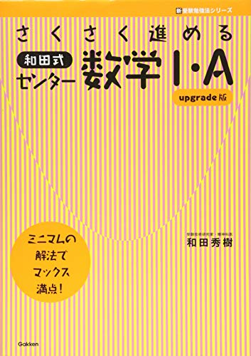 さくさく進める 和田式センター数学I・A upgrade版 (新受験勉強法シリーズ)