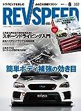 REV SPEED - レブスピード - 2018年 8月号 【特別付録トールケース入りDVD】