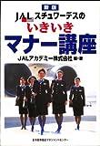 JALスチュワーデスのいきいきマナー講座
