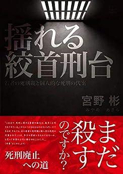 [宮野 彬]の揺れる絞首刑台: 若者の死刑観と個人的な死刑の代案 (22世紀アート)