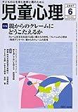 児童心理 2007年 06月号 [雑誌]