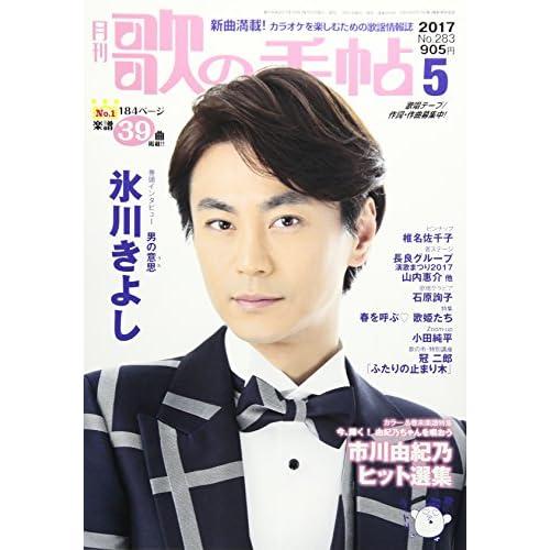 歌の手帖 2017年 05 月号 [雑誌]