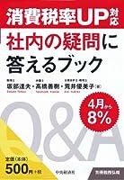 消費税率UP対応 社内の疑問に答えるブック (別冊税務弘報)