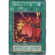 昼夜の大火事 遊戯王カード 第1期