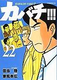 カバチ!!!-カバチタレ!3-(22) (モーニング KC)