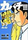カバチ!!!-カバチタレ!3- 第22巻