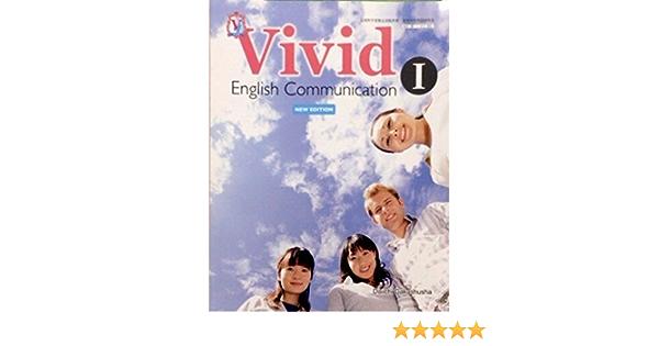 教科書 和訳 Vivid2