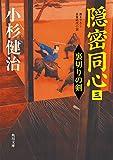 隠密同心(三) 裏切りの剣 (角川文庫)