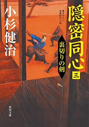 隠密同心(三) 裏切りの剣 (角川文庫)の詳細を見る