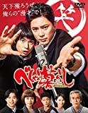 べしゃり暮らし DVD-BOX[DVD]