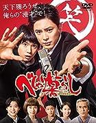 [Amazon.co.jp限定]べしゃり暮らし DVD-BOX(特典:クリアファイル)