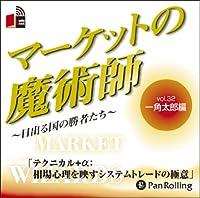 [オーディオブックCD] マーケットの魔術師 ~日出る国の勝者たち~ Vol.32 (<CD>) (<CD>)