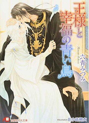 王様と幸福の青い鳥 (白泉社花丸文庫)の詳細を見る