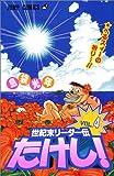 世紀末リーダー伝たけし! (4) (ジャンプ・コミックス)
