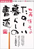 石飛博光のたのしい暮らしの書道 (NHK趣味悠々) 画像