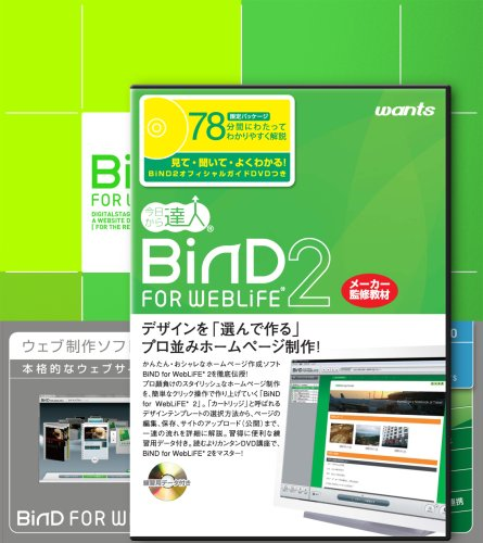 BiND for WebLiFE 2 Windows 解説DVD付き 限定パッケージ版