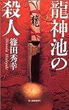 龍神池の殺人 (ハルキ・ノベルス)