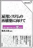 雇用システムの再構築に向けて  日本の働き方をいかに変えるか (RIETI) 画像