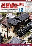 鉄道模型趣味 2013年 12月号 [雑誌]