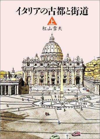 イタリアの古都と街道〈上〉 (Trajal books)